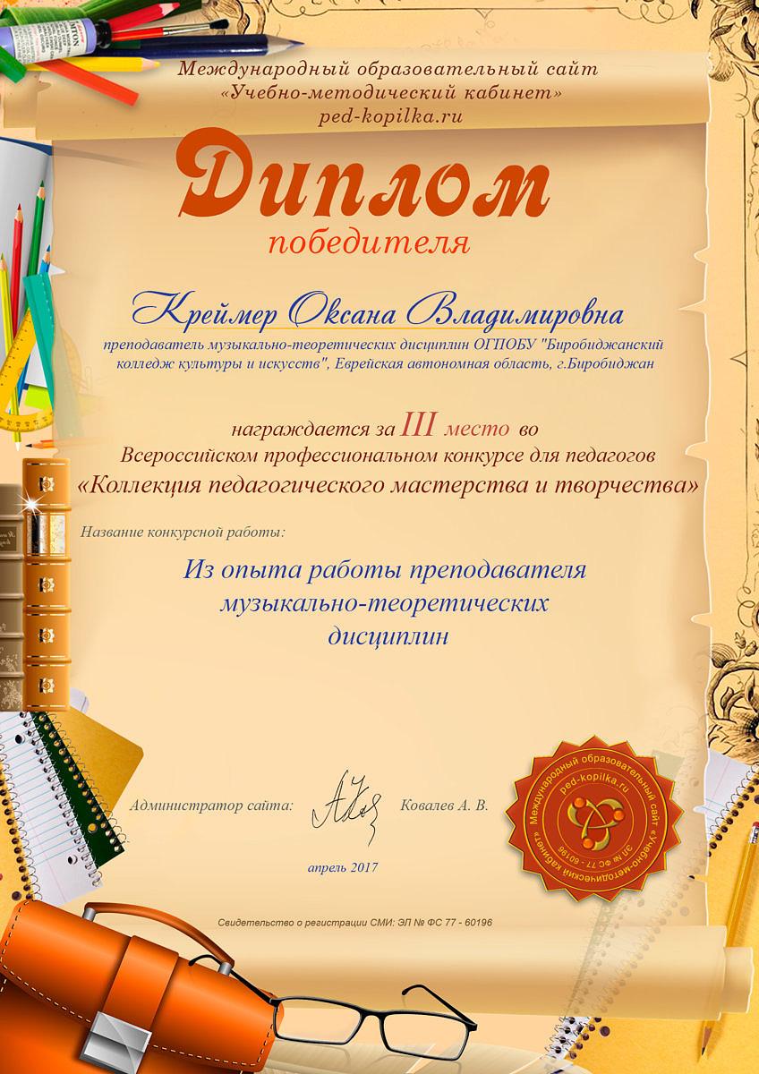 Аттестация Биробиджанский колледж культуры и искусств Диплом за 3 место