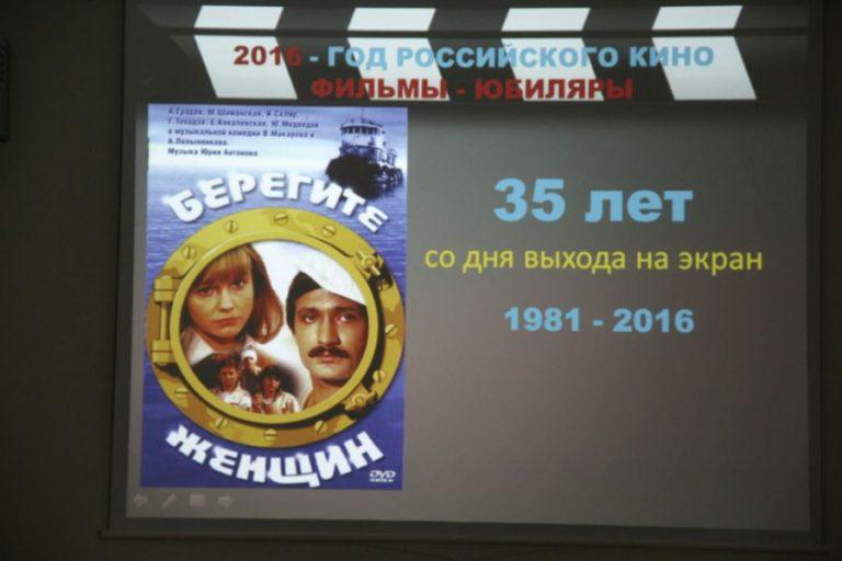 2016 год – Год российского кино! Неделя киноискусства – кинообозрение.