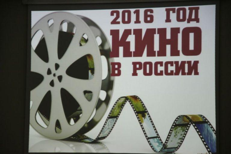 2016 год – Год российского кино! Неделя киноискусства – «От Года литературы к Году российского кино»