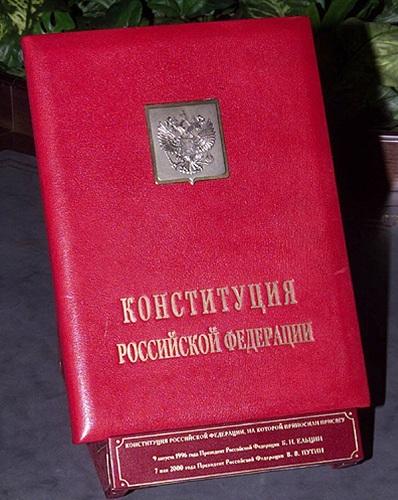12 декабря – День Конституции России
