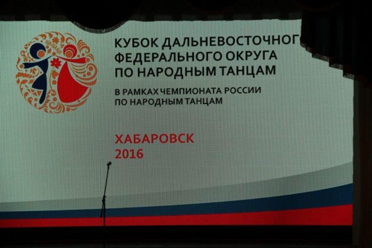 Ансамбль танца «Овация»  стал Лауреатом I степени (серебро)  Кубка Дальневосточного федерального округа в рамках  Чемпионата России по народным танцам в г.Хабаровске