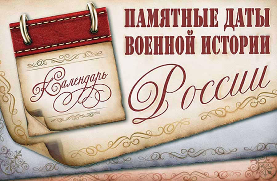 Календарь памятных дат военной истории Отечества. 15 июля.