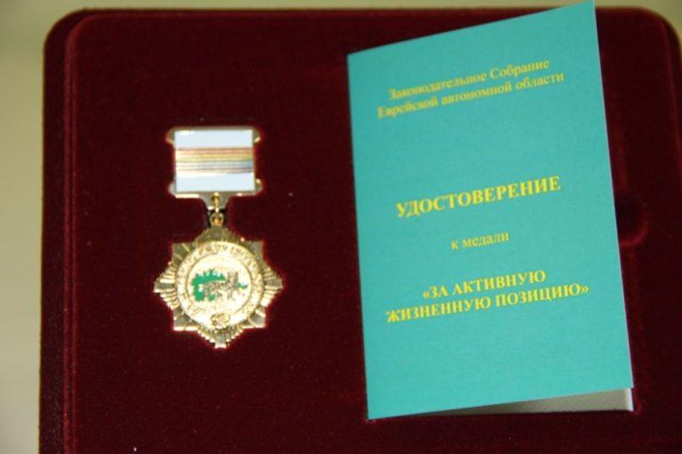Вручены медали «За активную жизненную» позицию