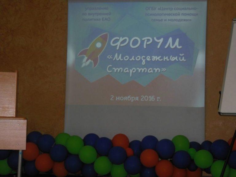 Cтуденты колледжа приняли участие в Форуме «Молодёжный Стартап»