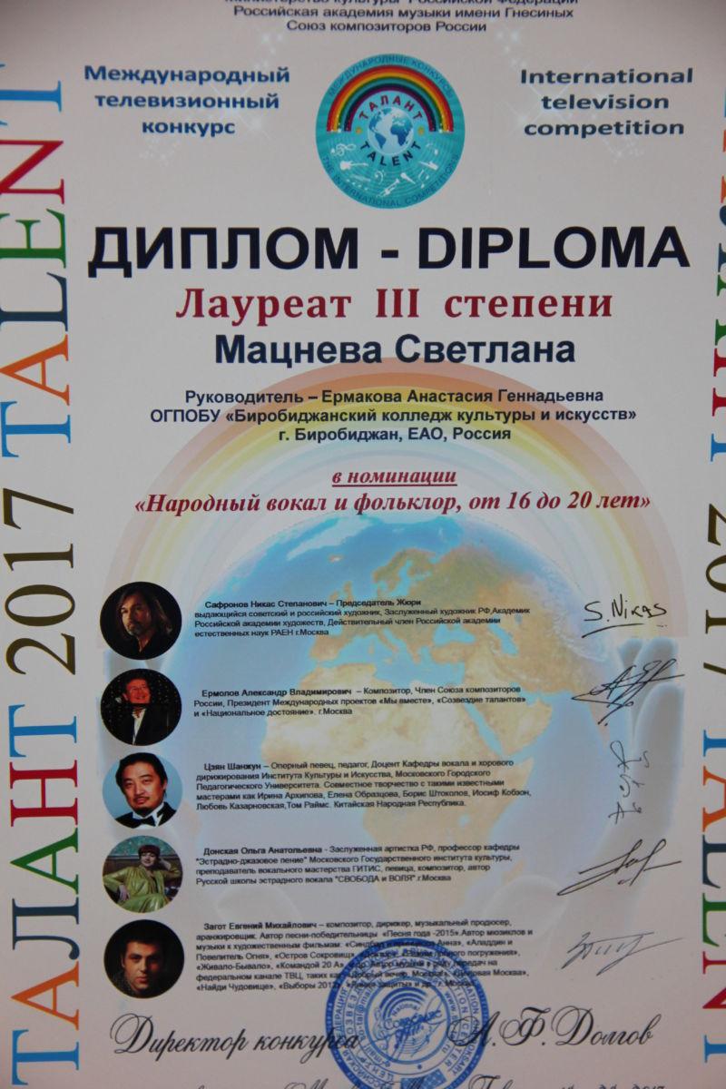 Дипломом  Лауреата III степени Международного телевизионного конкурса «Талант 2017» награждена Мацнева Светлана