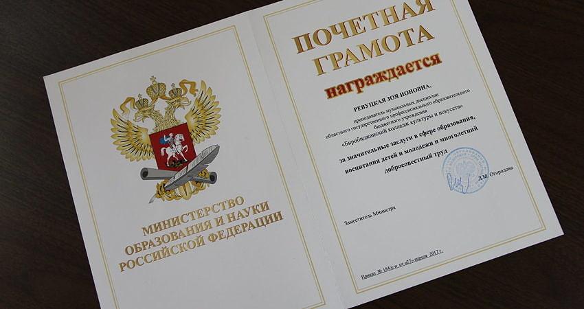 Поздравляем Зою Ионовну  Ревуцкую  с вручением высокой награды!