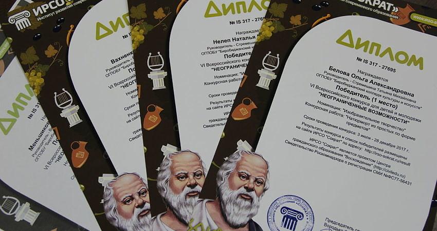 Дипломами Победителей награждены студенты колледжа в VI Всероссийской конкурсе детей и молодежи «Неограниченные возможности»