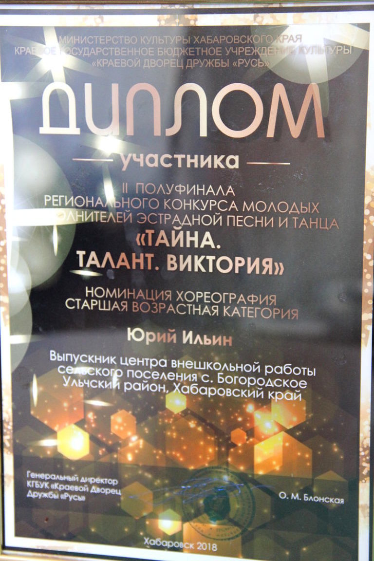 Региональный конкурс молодых исполнителей эстрадной песни  и танца «ТАЙНА. ТАЛАНТ. ВИКТОРИЯ»