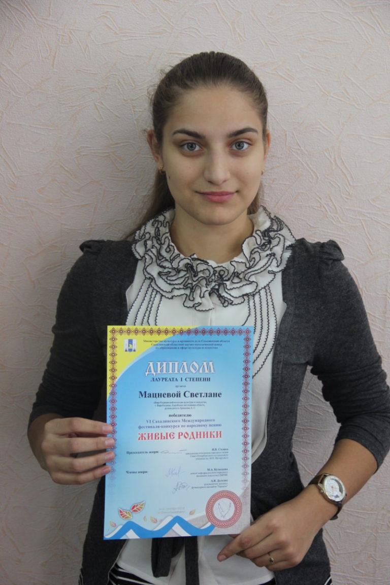 Светлана Мацнева – победитель VI Сахалинского Международного фестиваля – конкурса по народному пению «Живые родники»