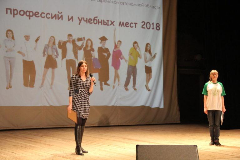 Ярмарка профессий и учебных мест – 2018г.
