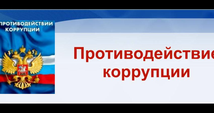 Что важно знать каждому гражданину Российской Федерации в вопросах противодействия коррупции