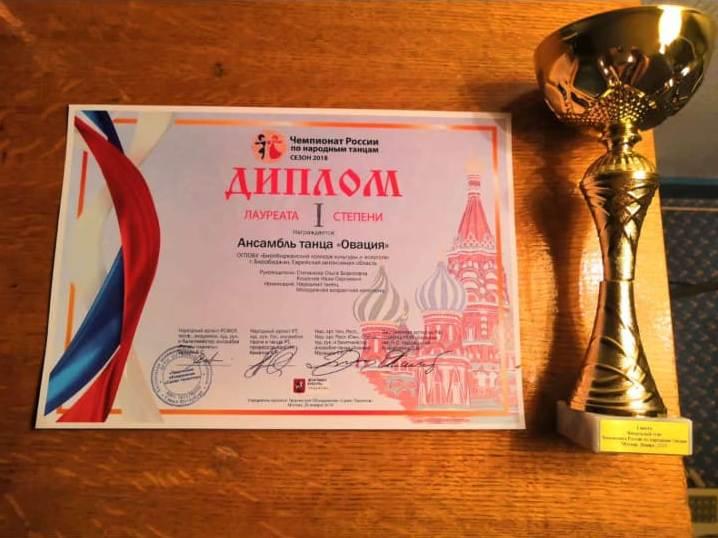 Ансамбль танца «Овация» Биробиджанского колледжа культуры и искусств –Лауреаты I степени Чемпионата России по народным танцам