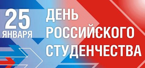 Поздравляем студентов колледжа с Днем российского студенчества!