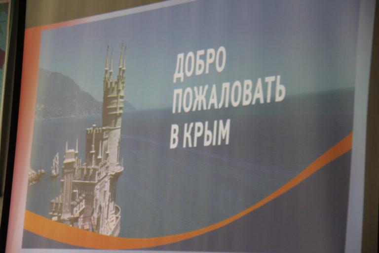 Тематический час, посвященный Крымской весне