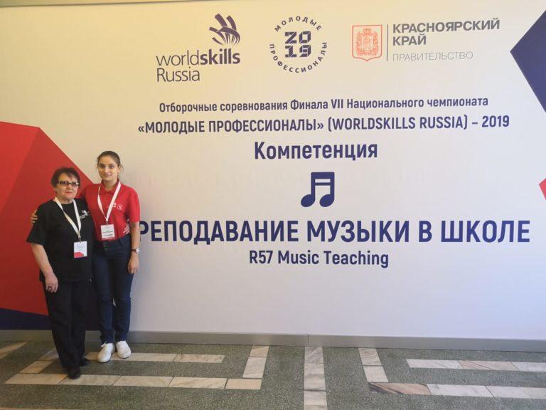 Светлана Мацнева приняла участие в отборочных соревнованиях финала VII Национального чемпионата «Молодые профессионалы» (WorldSkillsRussia) по компетенции «Преподавание музыки в школе»