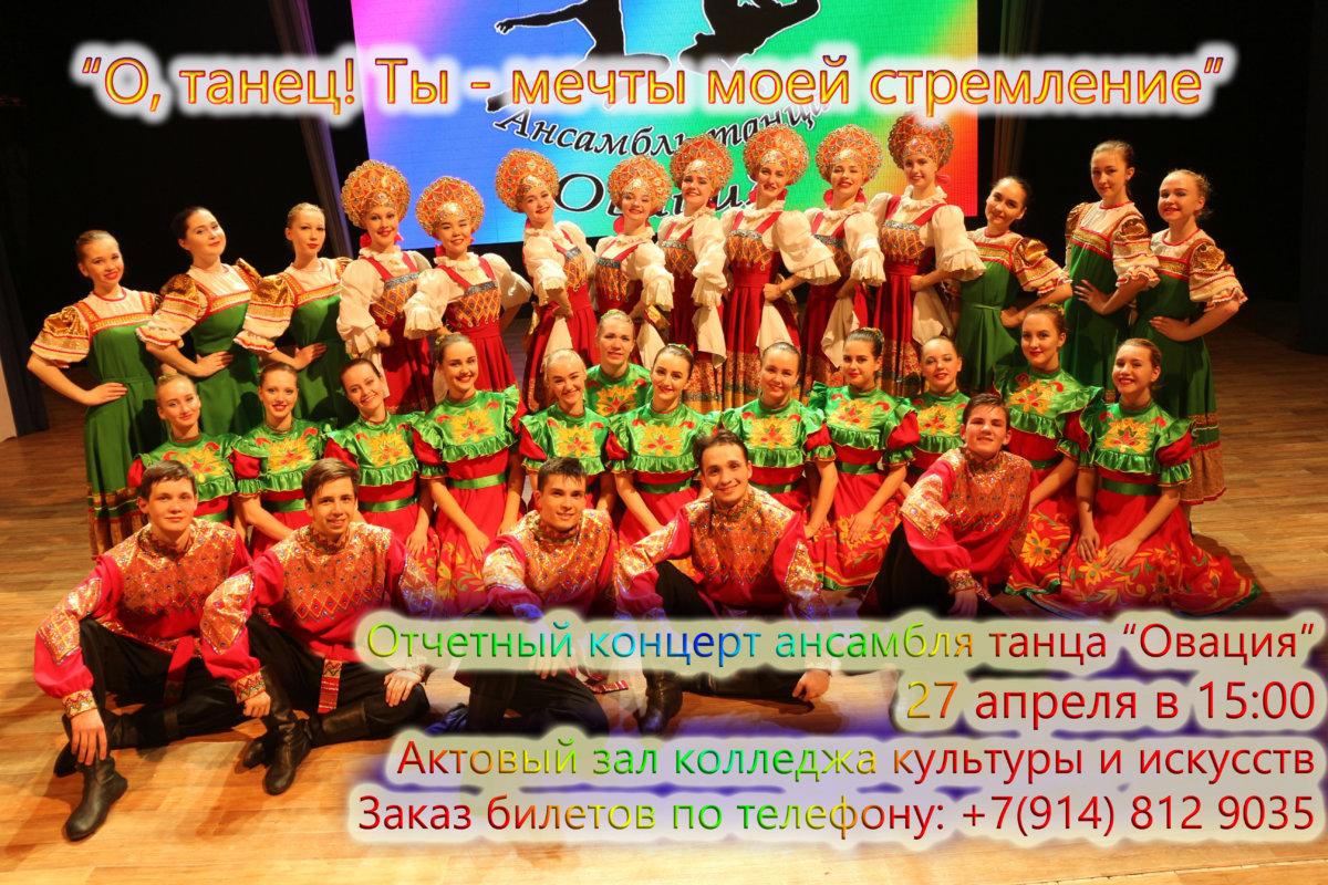 Отчетный концерт ансамбля танца «Овация»