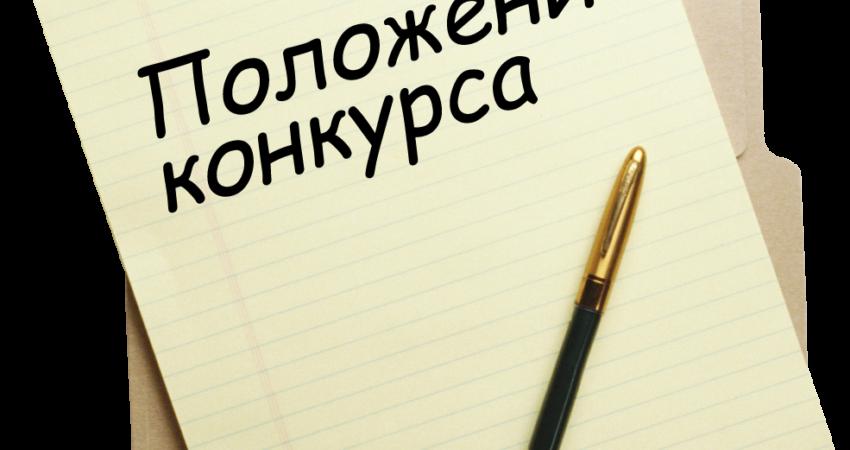 Положение о Всероссийском творческом конкурсе «Защитник Родины моей!»