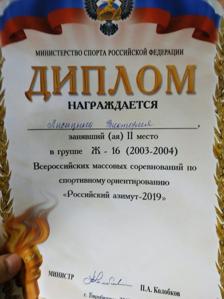 Лисицына Виктория награждена медалью и Дипломом за II место на Всероссийских массовых соревнованиях по спортивному ориентированию«Российский Азимут — 2019»