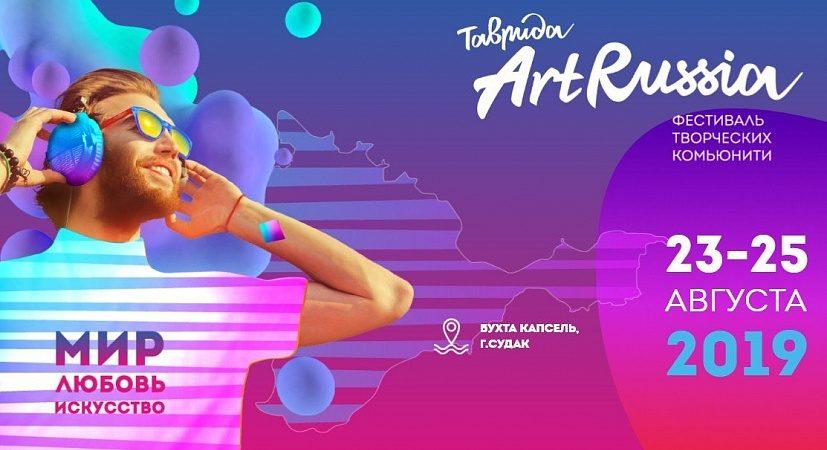 О Фестивале творческих сообществ «Таврида – АРТ»