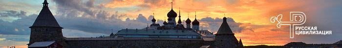 Внимание фотоконкурс! Фотоконкурс «Русская цивилизация»