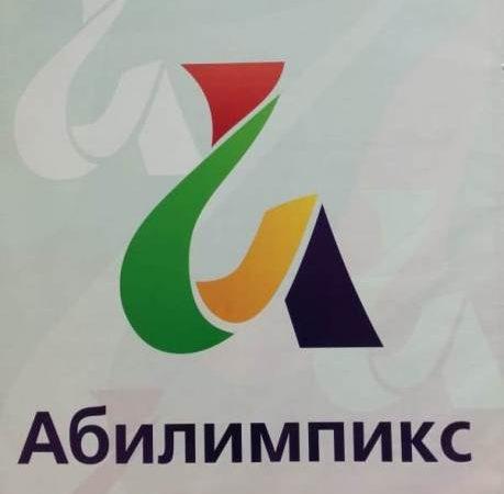 Церемония закрытия II Регионального чемпионата по профессиональному мастерству среди инвалидов и лиц с ограниченными возможностями здоровья «АБИЛИМПИКС» Еврейской автономной области в 2019 году