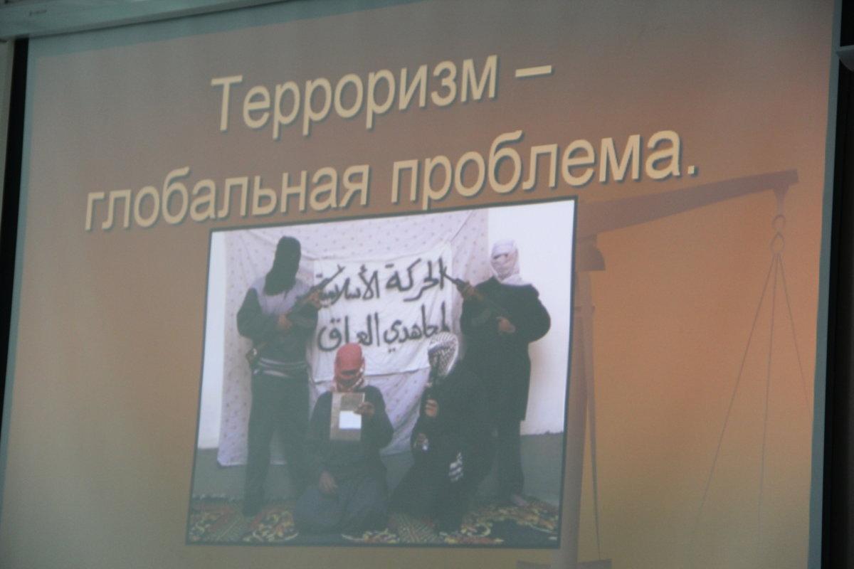 Тематический час «Терроризм – глобальная проблема человечества»