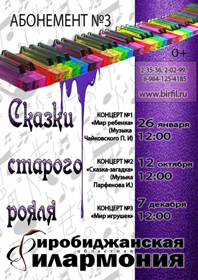 Биробиджанская областная филармония приглашает юных зрителей в удивительный мир классической музыки!