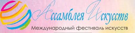 Кубок Санкт-Петербурга по художественному творчеству – Ассамблея Искусств