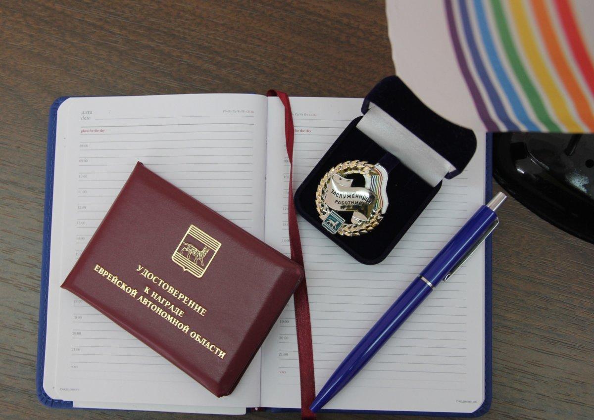 Почетное звание «Заслуженный деятель культуры и искусств Еврейской автономной области» присвоено Соловьевой Ольге Александровне