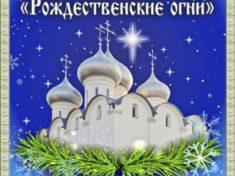 Объявлен прием заявок на участие в VI Всероссийском конкурсе-фестивале искусств «Рождественские огни»
