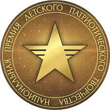 Национальная премия детского патриотического творчества открыла прием заявок