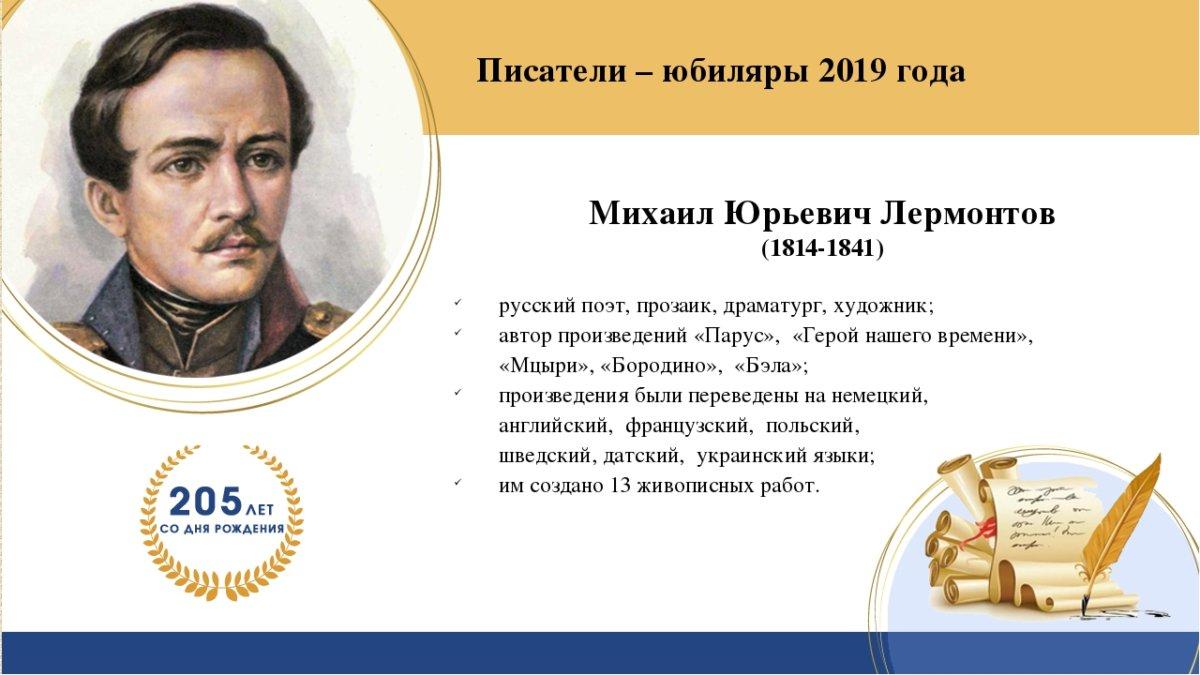 Литературная гостиная, посвященная 205-летию со дня рождения М.Ю. Лермонтова