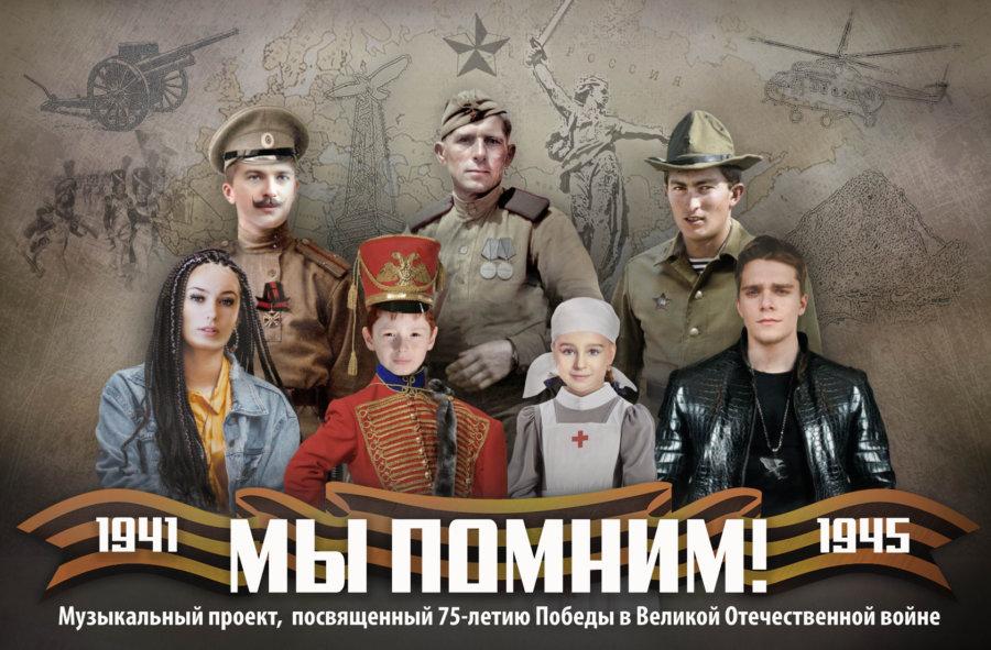 Продюсерский центр «ШАР» приглашает принять участие в музыкальном конкурсе, посвященном 75-летию победы в Великой Отечественной войне
