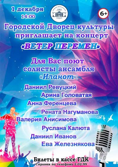 Ансамбль «Иланот» приглашает на концерт «Ветер перемен»