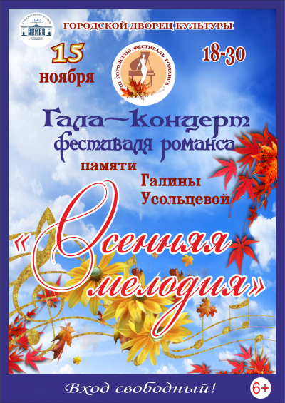 Приглашаем на гала-концерт фестиваля романса «Осенняя мелодия»