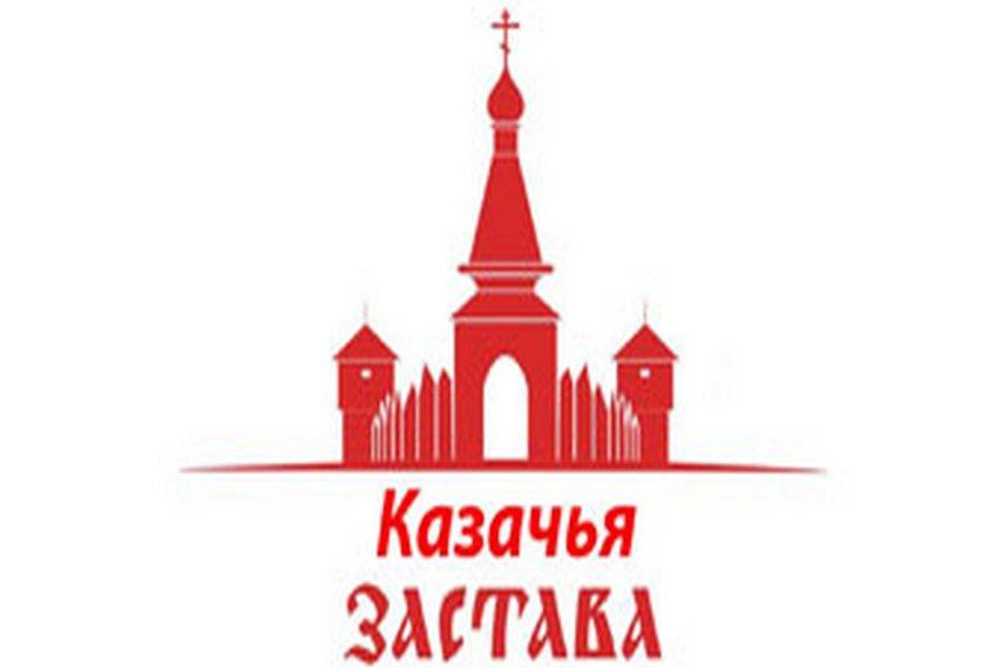 X юбилейный Всероссийский фестиваль-конкурс «Казачья застава»
