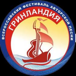 Объявлен старт заочного конкурса фестиваля «Гринландия-2020