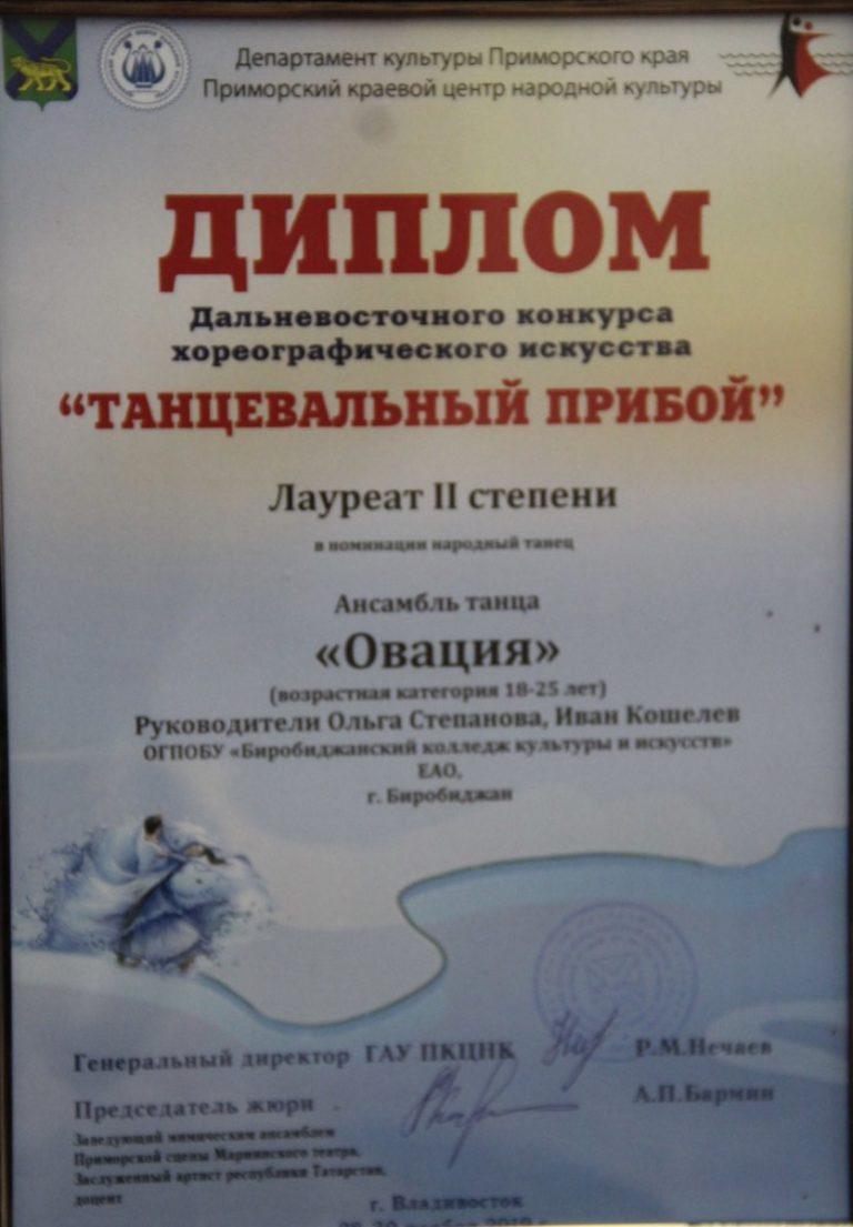 Ансамбль танца «Овация» Лауреаты II степени Дальневосточного конкурса хореографического искусства «Танцевальный прибой»