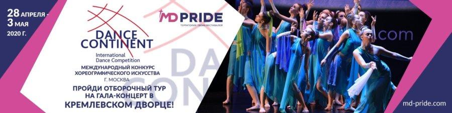 """Международный фестиваль-конкурс хореографического искусства """"DANCE CONTINENT"""" ждет ваши заявки!"""