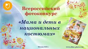 Приглашаем к участию во Всероссийском фотоконкурсе «Мама и дети в национальных костюмах»