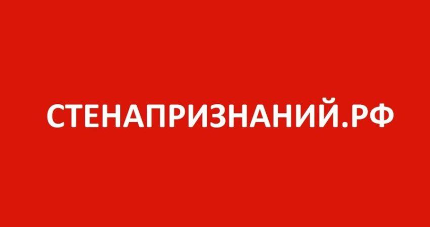 Главное манифестное интернет-событие 2020 года «2020 год – наш год на СТЕНАПРИЗНАНИЙ.РФ», приуроченное празднованию нового 2020 года