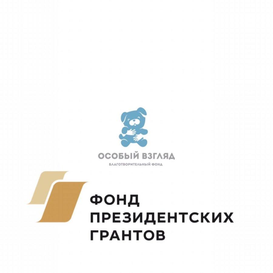 Вебинар «Грантовые конкурсы программы «Особый взгляд»