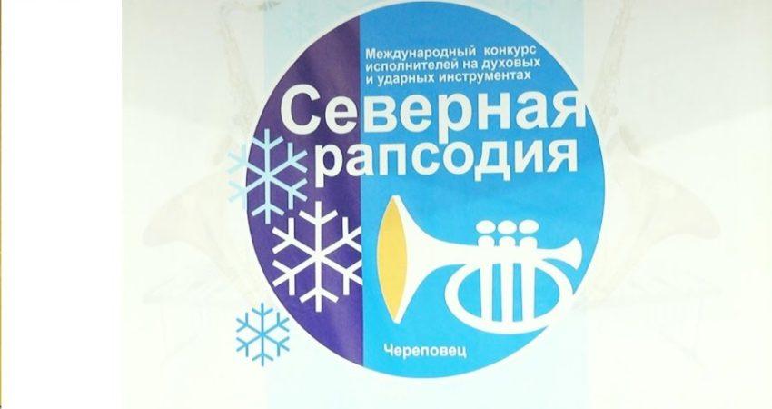 Открыт прием заявок на V Международный конкурс «Северная рапсодия»