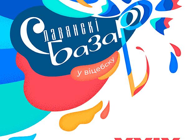 XXIX Международный конкурс исполнителей эстрадной песни «ВИТЕБСК-2020»