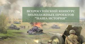 Стартовал IV Всероссийский конкурс молодёжных проектов «Наша история»