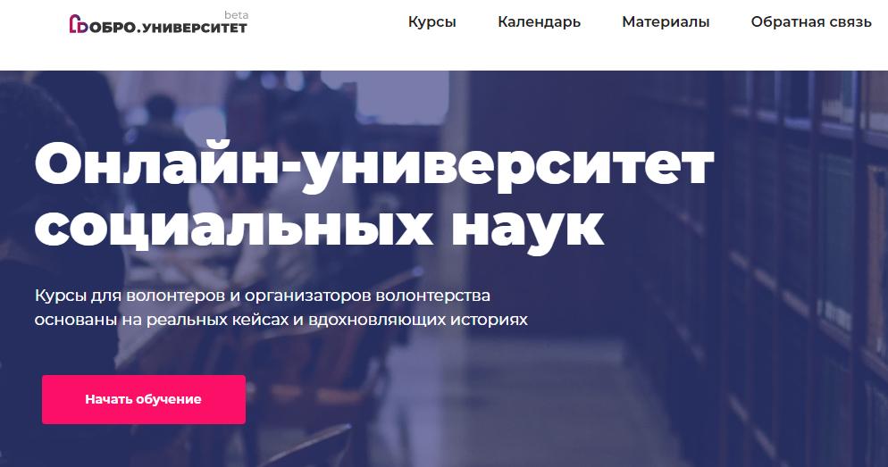 Онлайн-университет социальных наук