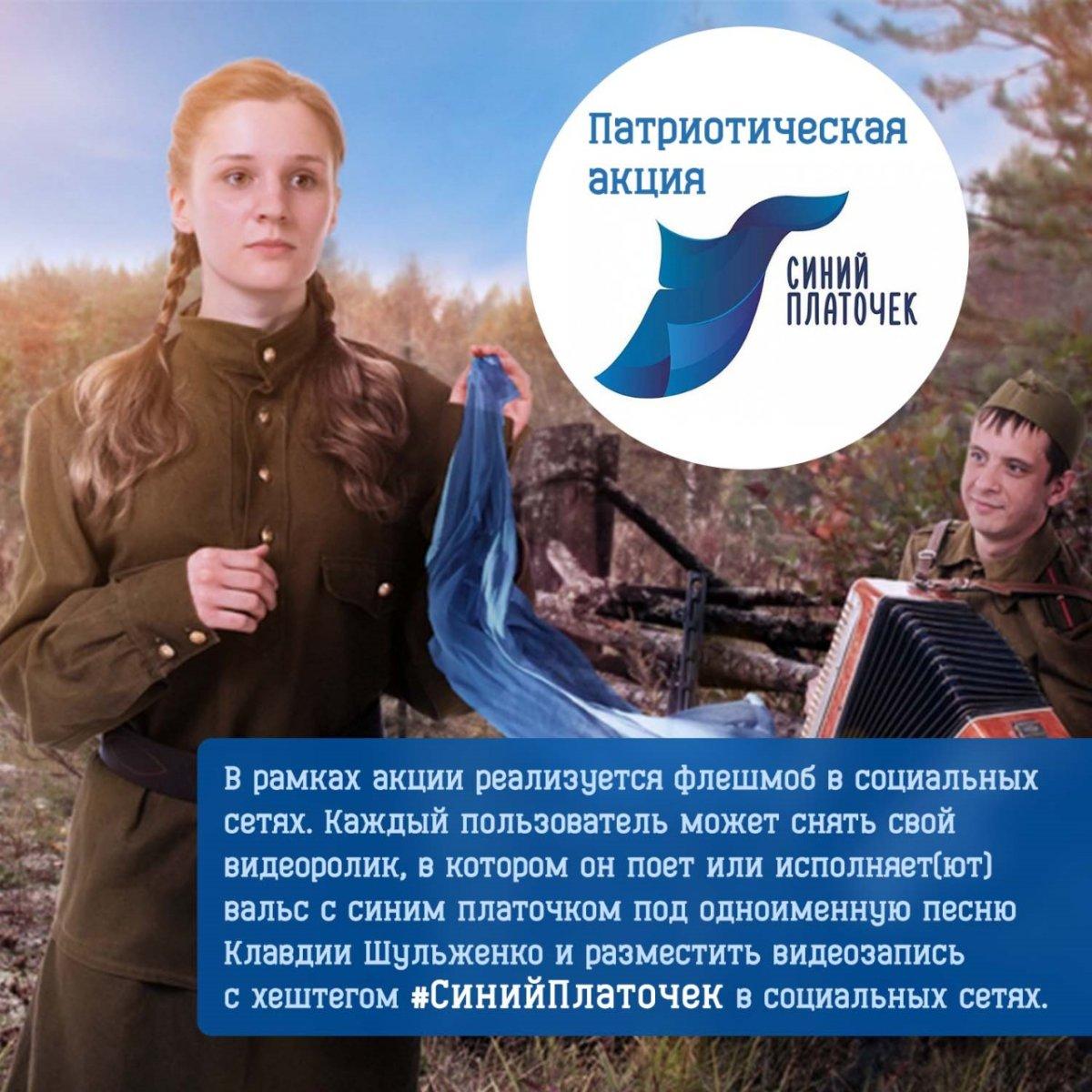 Областная патриотическая акция «Синий платочек»