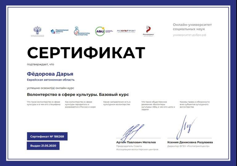 155 Сертификатов о прохождении курсов онлайн-университета социальных наук получили студенты колледжа культуры и искусств!