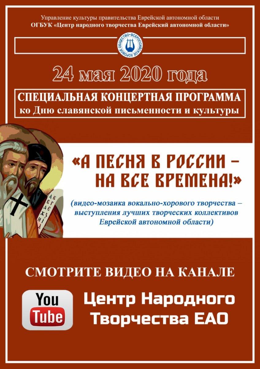 Хор специальности Музыкальное образование стал участником концертной программы ко Дню славянской письменности и культуры