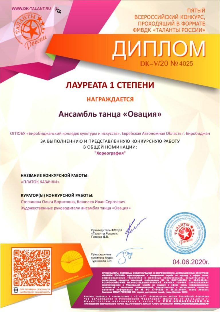 Ансамбль танца «Овация» — Лауреаты  I степени Пятого Всероссийского конкурса «Таланты России»